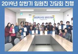 [경로당혁신사업] 2019년 상반기 인원진간담회 진행
