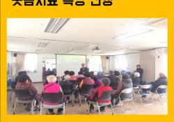 [산성경로문화관]2019 열린교실 웃음치료 특강