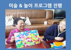[경로당혁신사업] 2019년 지역연계 프로그램 진행