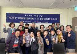 [평생교육]시니어 ICT 치매예방지도사 양성 및 ICT 활용 치매예방 프…