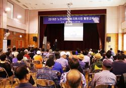 [노인사회활동지원사업] 2019년 노인사회활동지원사업 활동교육(불법스팸방…