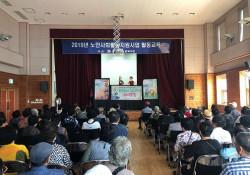 [노인사회활동지원사업] 2019년 노인사회활동지원사업 활동교육(소비자피해…