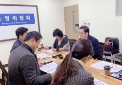 [운영] 2020년 꽃밭정이노인복지관 및 센터 1분기 운영위원회 회의