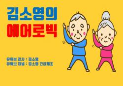 [건강] 에어로빅_김소영의 건강체조