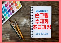 [취미] 손그림_수채화 그리기