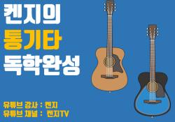 [악가]통기타 독학 배우기_켄지TV
