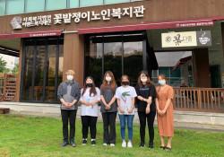 [기관방문]전북노인복지관 하계 실습생