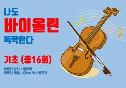 [악기] 바이올린 독학