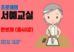 [교양]서예_판본체