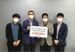 [후원] HF한국주택금융공사 전북지사 추석맞이 후원금 전달