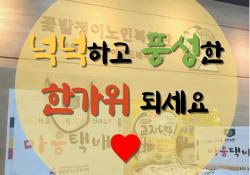 [경로당혁신사업] 마음을 잇는 행복한 추석 만들기 '마음택배_추석편'