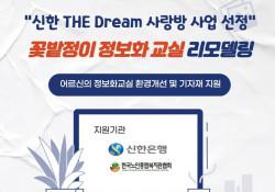 [평생교육]꽃밭정이노인복지관 신한더드림(THE Dream) 사랑방 선정