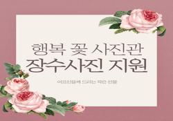 [사회참여] 행복 꽃 사진관 장수사진 2차 지원