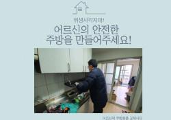 [기획사업] 취약어르신 안전한 주방만들기 _주방용품전달