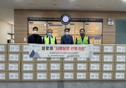 [재가복지] 2021년 공무원연금공단 전북지역본부와 함께하는 설맞이 식품…