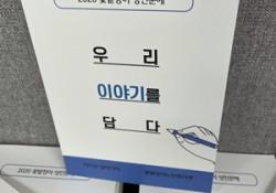 [평생교육] 한글반 문집 발간