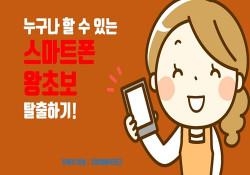 [정보화] 스마트폰 왕초보 탈출