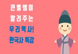 [교양] 한국사특강