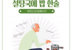 [진행중] 설탕국에 밥 한 술