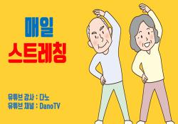 [건강] 매일_스트레칭