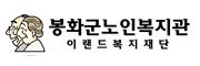 봉화군노인복지관