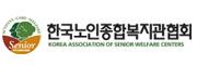 한국노인종합복지관협의회