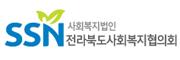 전라북도사회복지협의회