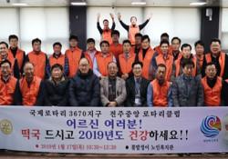 [후원/자원봉사] 전주중앙로타리클럽 떡국나눔봉사
