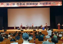 [평생교육] 5월 '愛' 어버이날 행사-전주시 어버이날 기념행사 참여
