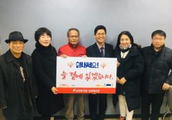 [후원사업] 자유한국당 전라북도당 후원금 전달식!
