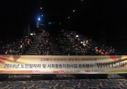 [노인사회활동지원사업] 2019년 노인사회활동지원사업 문화행사 '극장에서…