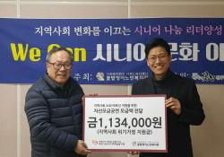 [사회참여] WECAN 시니어 예술봉사대 자선모금공연 모금액 전달