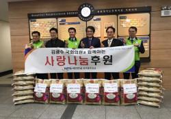 [후원] 국민연금공단 전주완주지사, 김광수 국회의원 사랑나눔 쌀 전달식 …