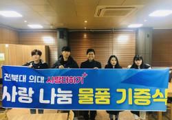 [후원] 전북대 의대봉사동아리 사랑나눔 물품기증식