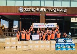 [후원/자원봉사] 한국전력공사 전북지역본부, 설맞이 사회봉사활동 실시