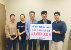 한국주택금융공사 전북지사 추석맞이 어르신 성금 전달[후원]