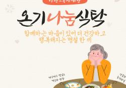 """[후원]이랜드복지재단지원 설맞이 """"온기나눔식탁"""" 밀키트지원"""