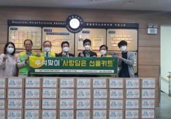 [재가복지] 공무원연금공단 전북지역본부와 함께하는 추석KIT지원